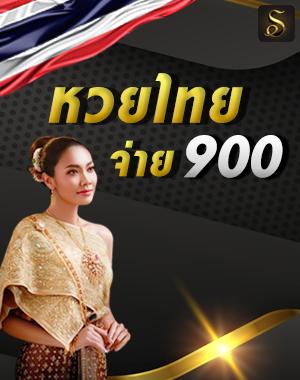 ruay 95 รวย 95 หวยไทย บาทละ 900
