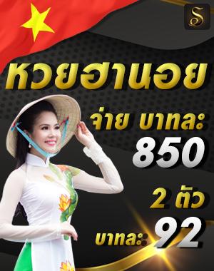 ruay 95 รวย 95 หวยฮานอย บาทละ 750